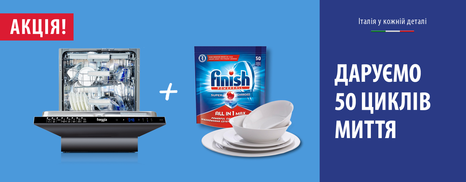 50 циклiв миття посуду в дарунок!