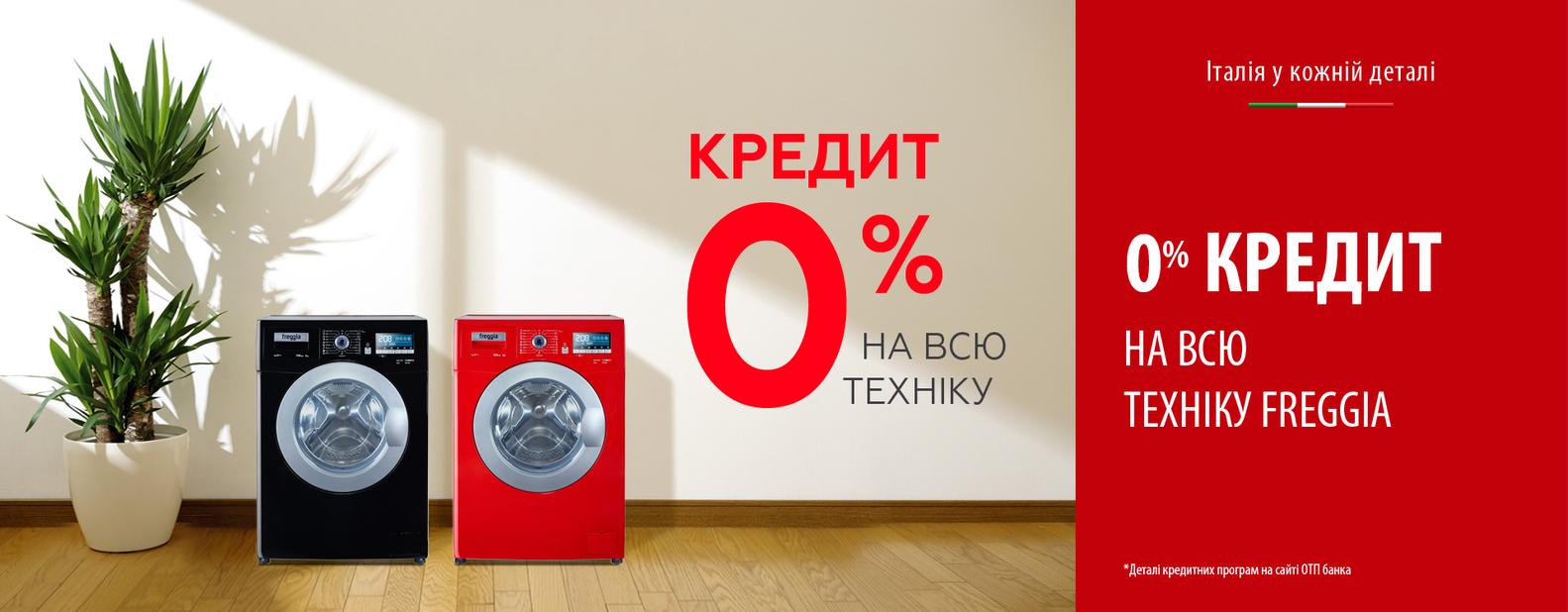 0% кредит на всю техніку!