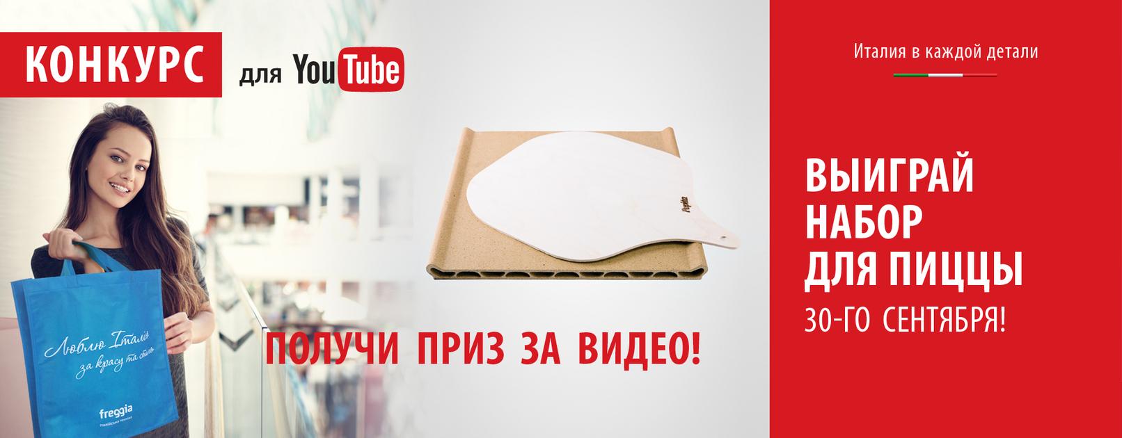 Получи приз за видео!